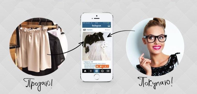 Продажа одежды через инстаграм