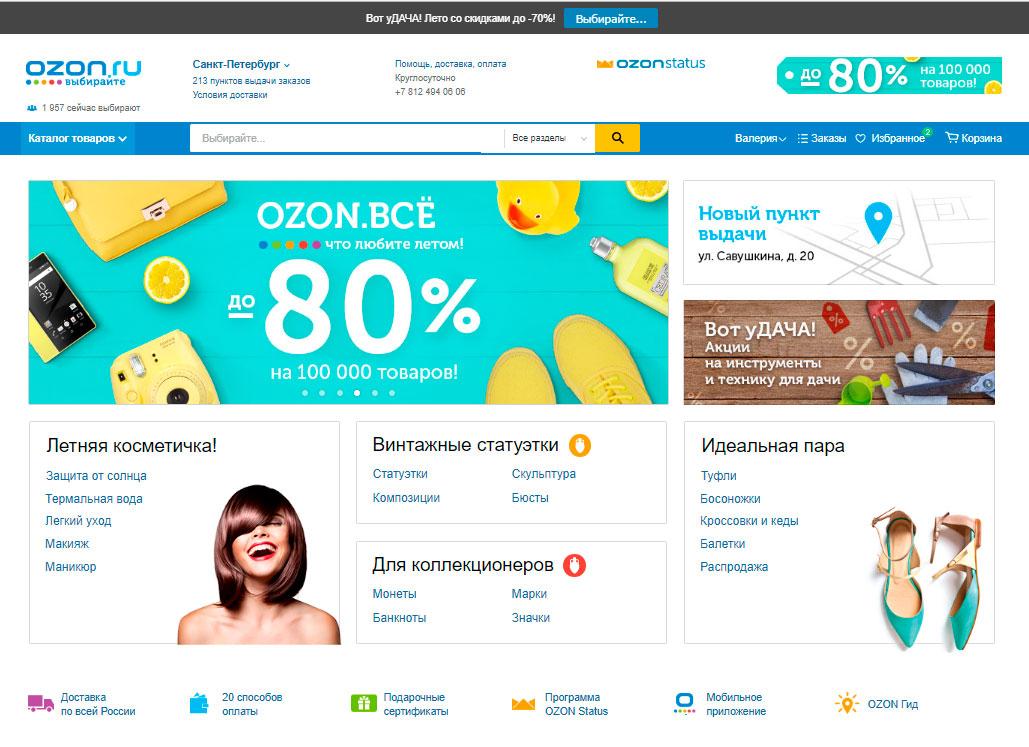 Продажи на Озон онлайн